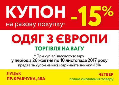 lutsk-2