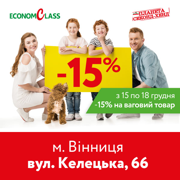 Винниця_Келецька_600х600-px