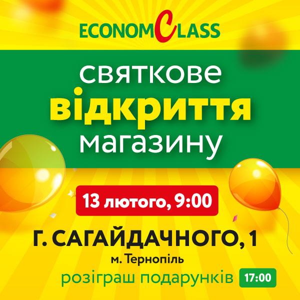 Тернопиль_Сагайдачного_видкриття_600х600 (1)