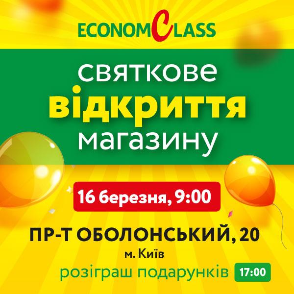 Киев_Оболонь_видкриття_600х600