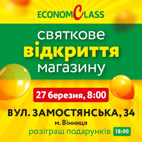 Винниця_Замостянська_видкриття_600х600