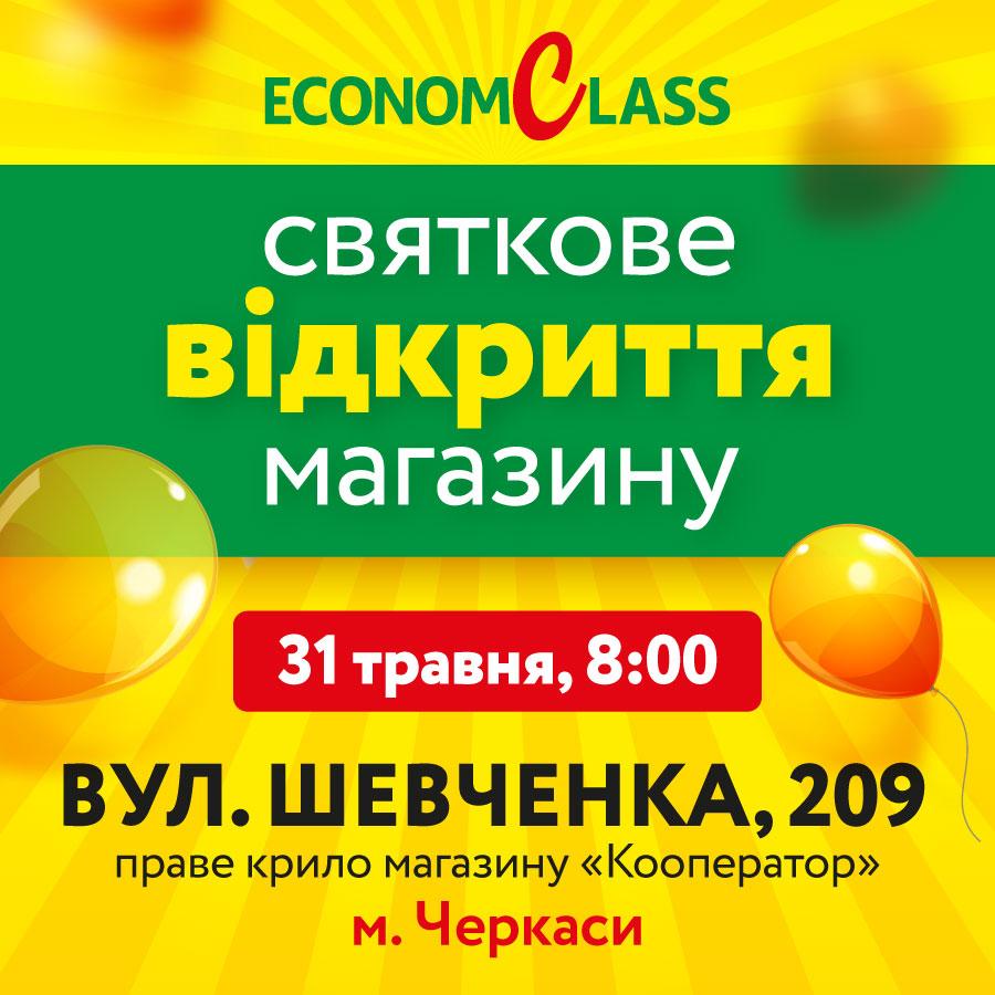 Черкаси_600х600
