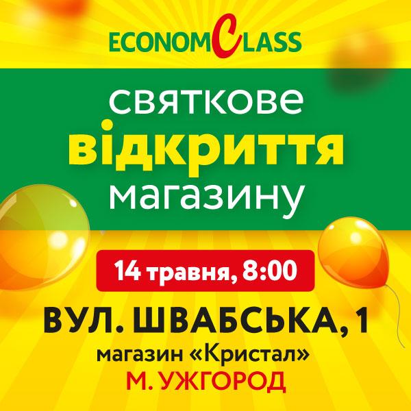 Ужгород-Швабська_видкриття_600х600