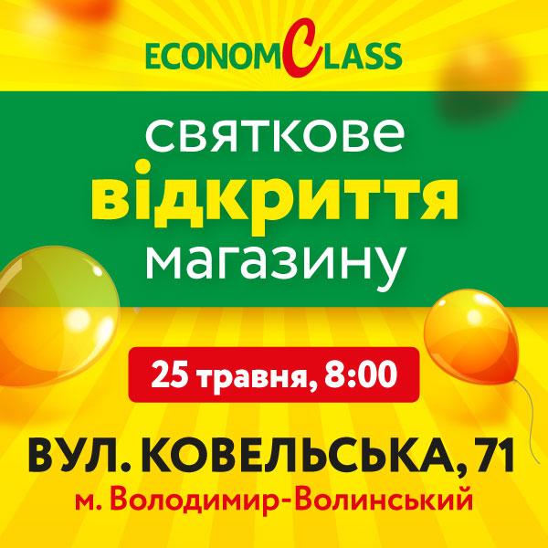 Володимир-Вол_600х600
