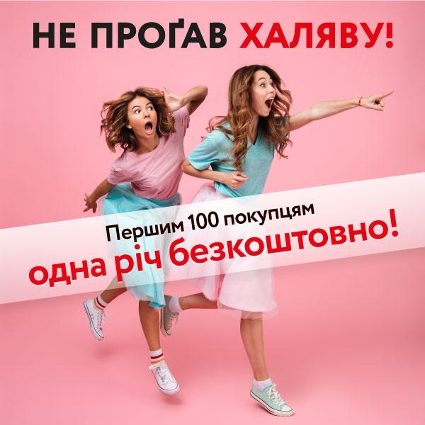 Халява_500х500