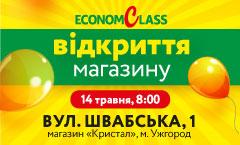 Ужгород_видкриття_240х145