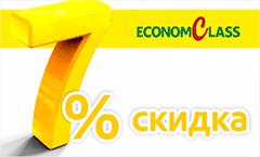 """Акция """"Скидка 7"""""""