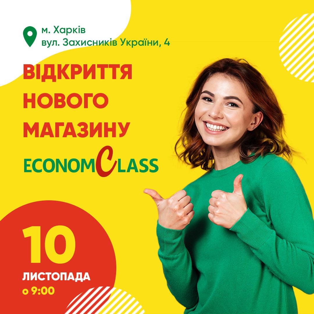 new store econom class